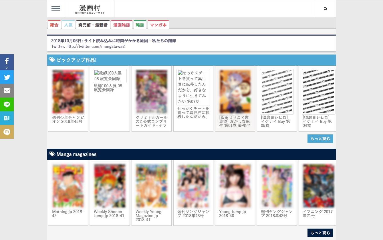 漫画村の後継「漫画塔」がアクセス不能に、公式Twitter「永久閉鎖された!!!!」