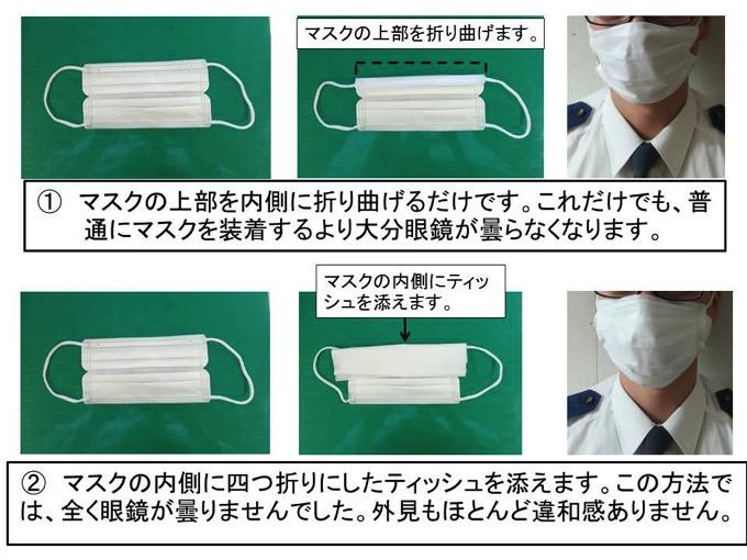 「マスクで眼鏡が曇らない方法」警視庁が2つの解決方法を紹介