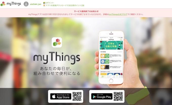【悲報】myThingsアプリ、2019年1月31日でサービス終了