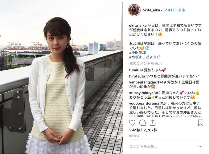 めざましお天気キャスター・沖田愛加さんのギャップに反響「これはヤバいって」「ぐうかわ」