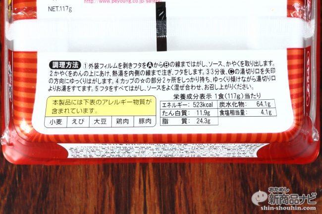 peyoung-ebi-3
