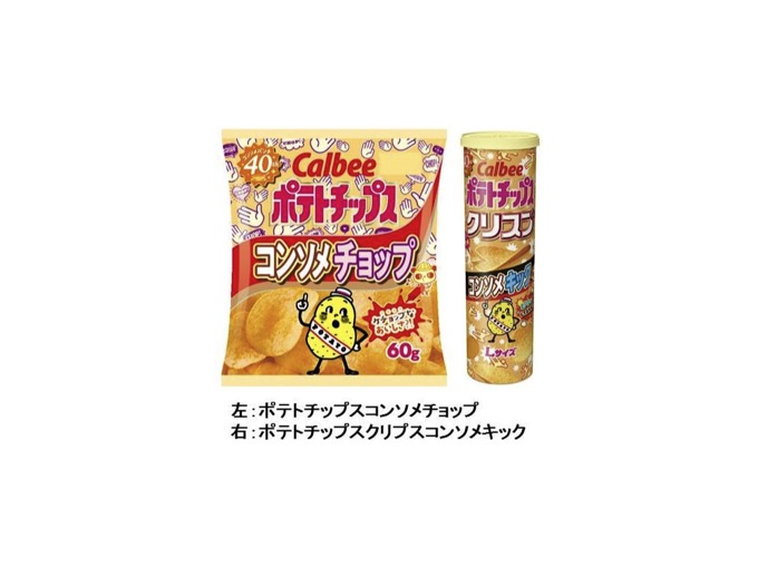 【マジか】ポテトチップス 「コンソメパンチ」にチョップとキックが登場