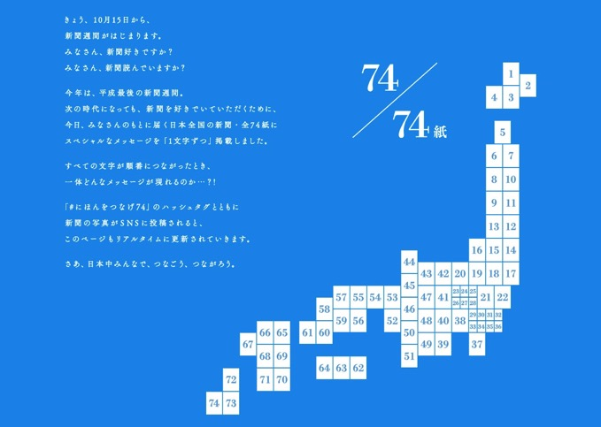 shinbunshukan-1