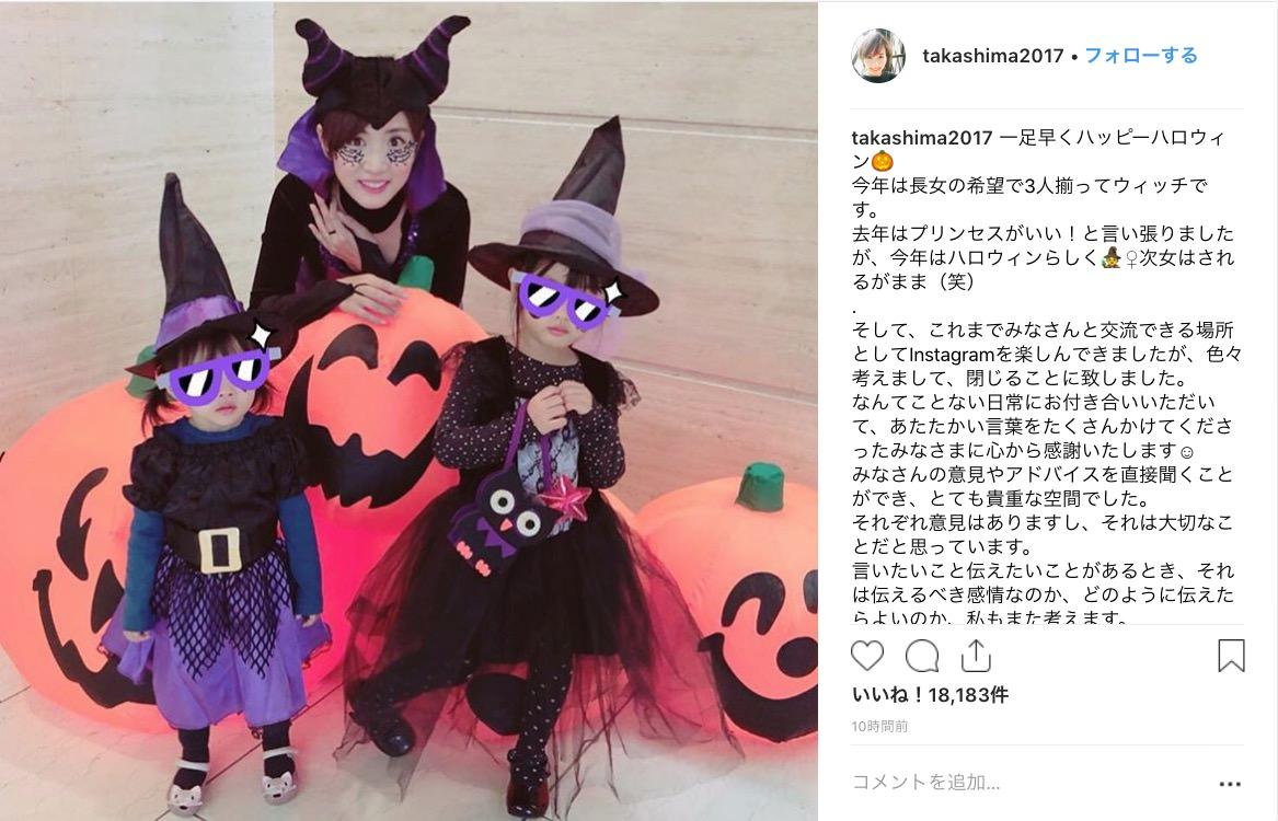 高島彩、Instagramを閉鎖「負の感情を生む場所になってしまっては悲しい」 悪質ユーザーがコメント荒らす