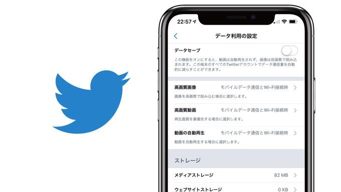 Twitter公式アプリでデータ通信量を自動で減らす「データセーブ」の使い方