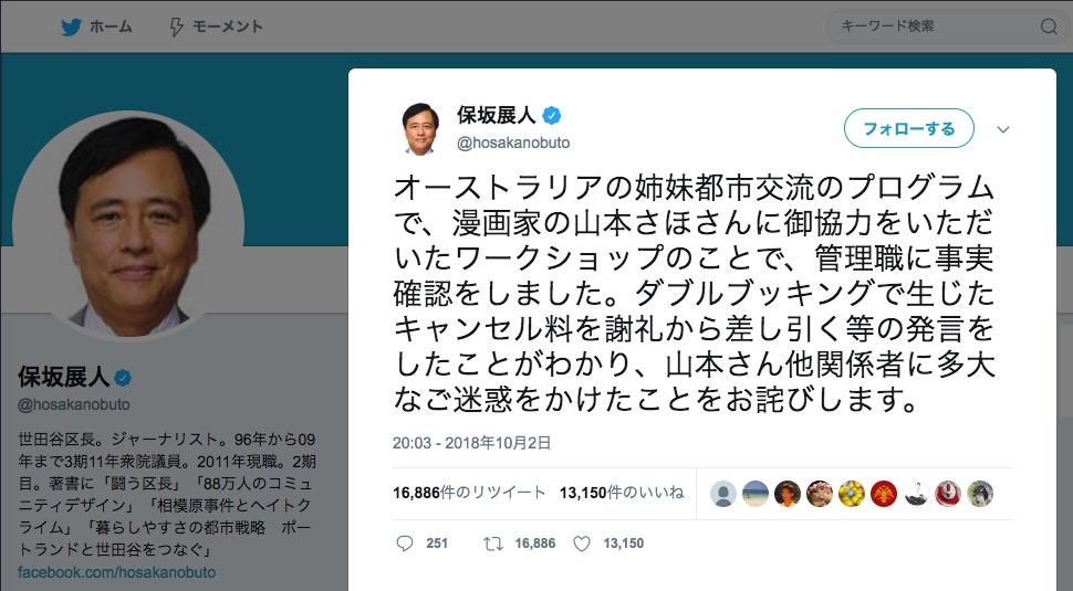 世田谷区長が漫画家・山本さほさんに謝罪「やばすぎて笑うしかなかった」一連の騒動まとめ