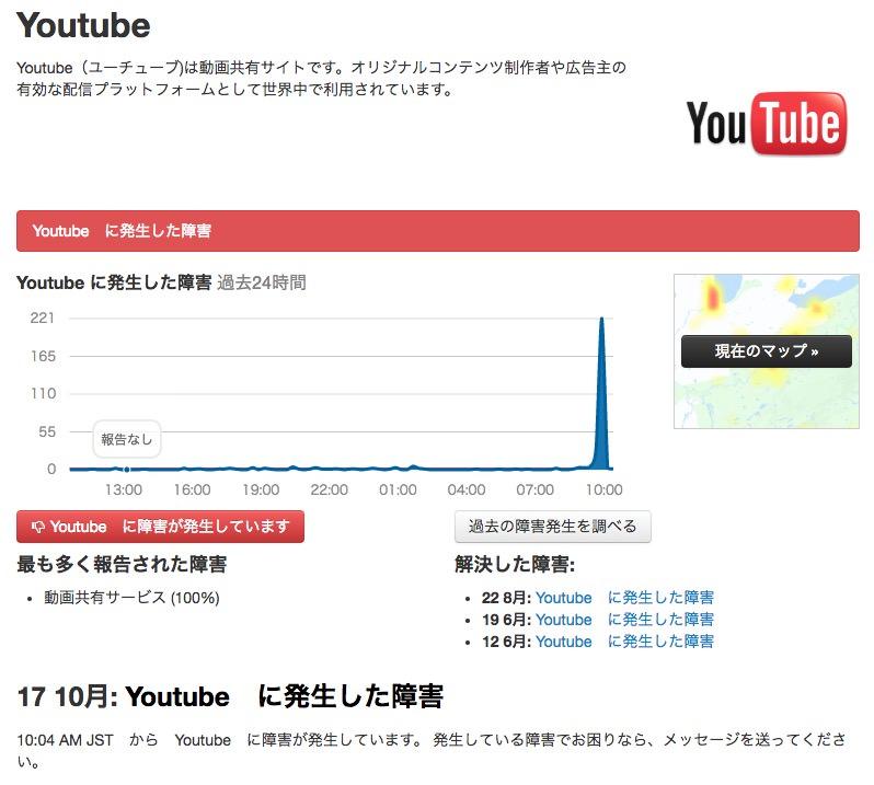 【復旧済】「YouTubeが落ちた」「見れない」YouTubeで世界規模のシステム障害が発生している模様
