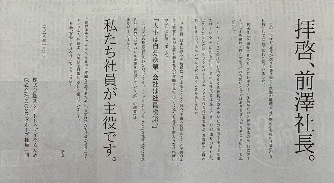 「拝啓、前澤社長。」株式会社ZOZO、日経新聞の一面広告が「素敵」「面白い」と反響
