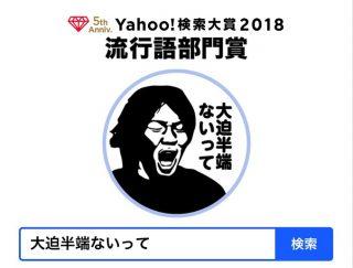 「大迫半端ないって」Yahoo!検索大賞2018・流行語部門賞を受賞、2019年にブレイクしそうなアイドルらも選出