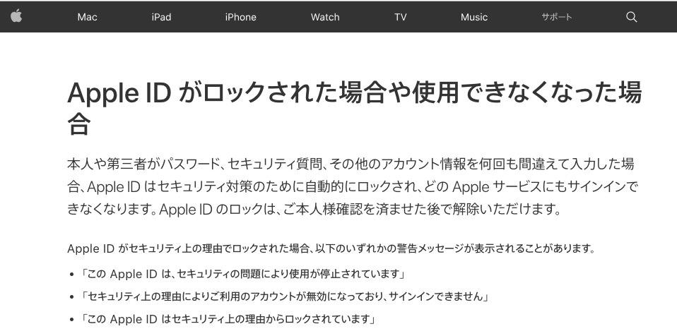 apple-id-locked