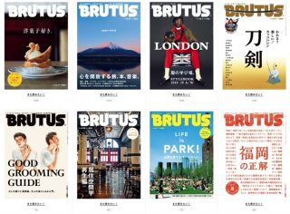 「BRUTUS」過去5年分のほぼ全記事を掲載したウェブサイトを公開へ