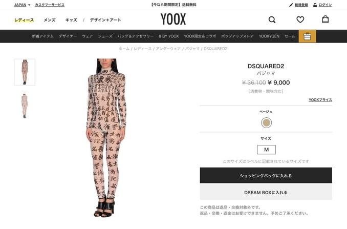 「耳なし芳一」「新しいZOZOスーツ」と反響、オシャレ上級者過ぎるDSQUARED2のパジャマが話題に