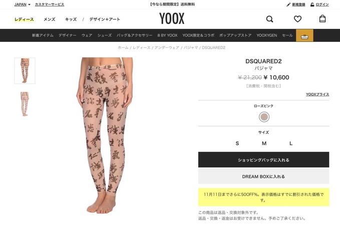 dsquared2-pajamas-4