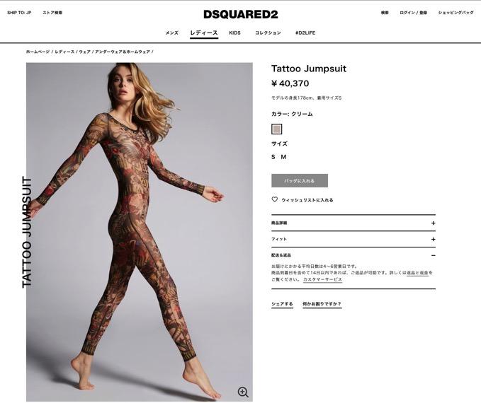 dsquared2-pajamas-5