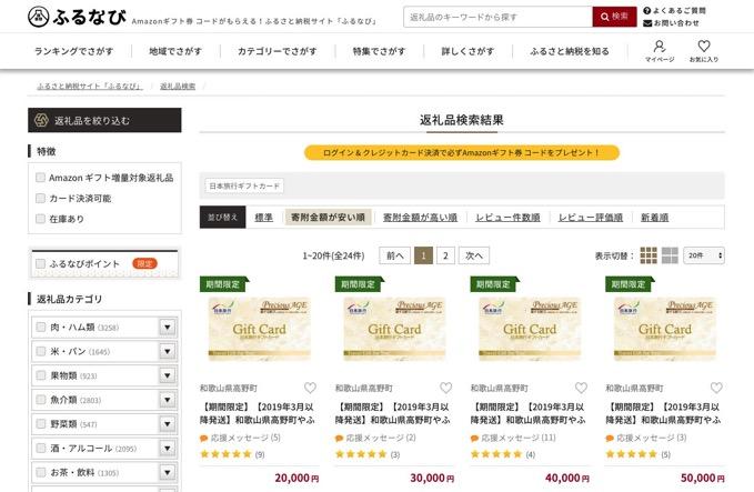 【今だけ?】ふるさと納税、50%還元「日本旅行ギフトカード」+1%還元「Amazonギフト券」