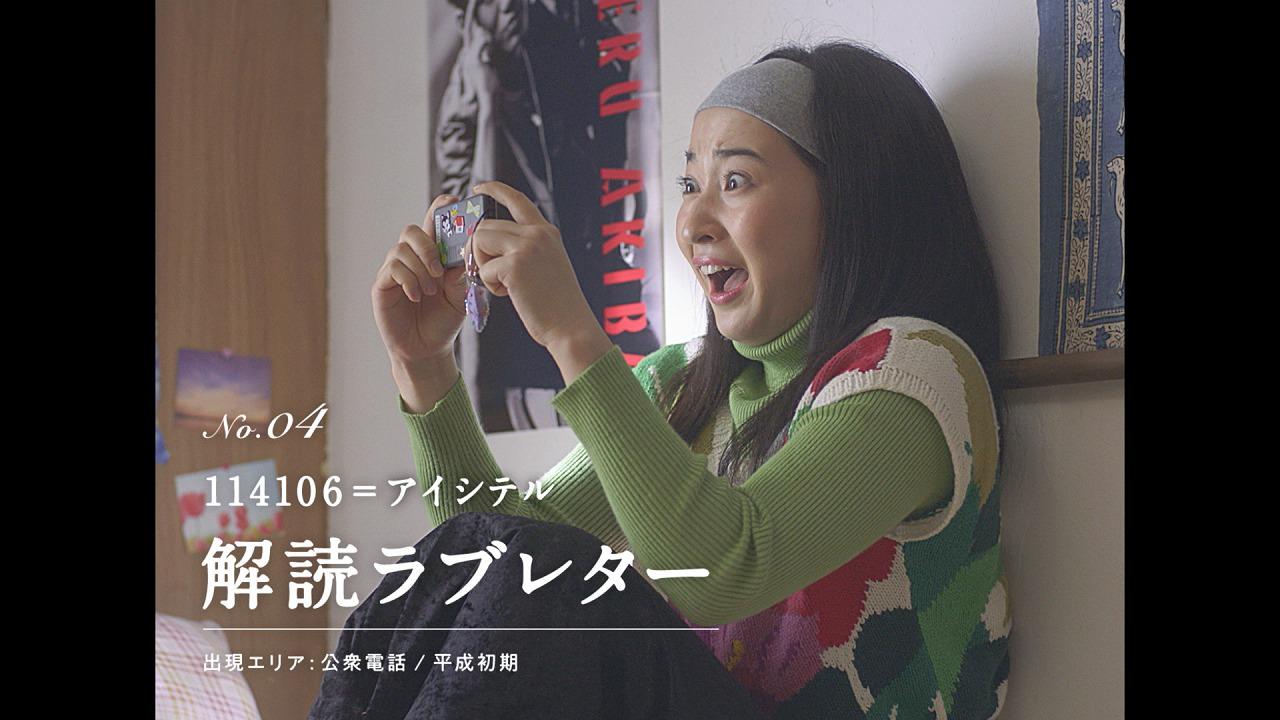 heisei-renai-4