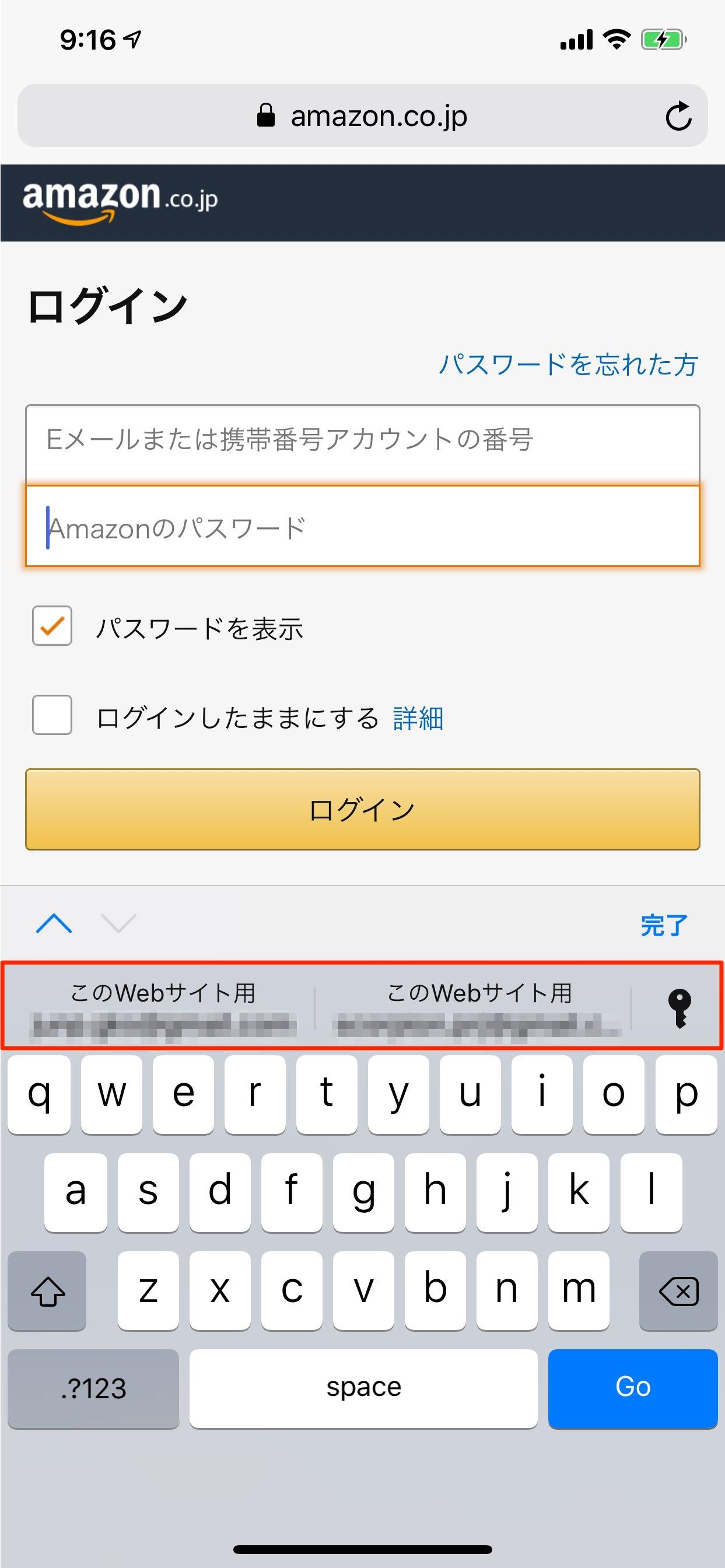 iphoen-automatic-password-input-7