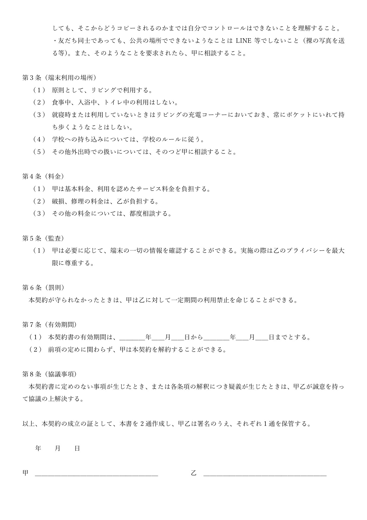 iphone-use-agreement-2