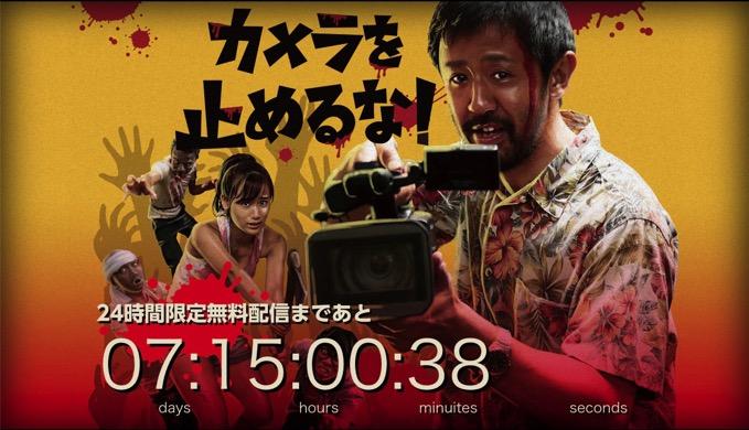 映画「カメラを止めるな!」24時間限定無料配信、Blue-ray&DVD発売記念