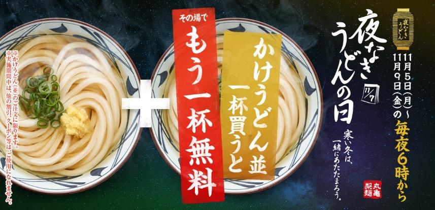 丸亀製麺「かけうどん(並)」1杯買うと、もう1杯無料キャンペーンを開催