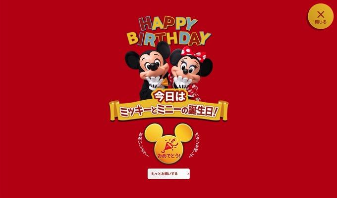 ミッキー誕生日、TDL「ミッキーの家」が11時間待ちに ドナルド誕生日超えの記録