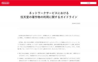 任天堂「著作物の利用に関するガイドライン」公開、クッパ姫などのファンアートはガイドライン対象外