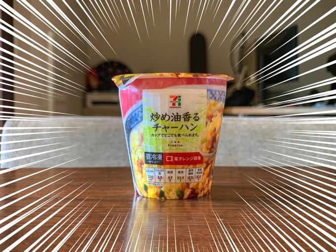 「革命的な神商品」セブンのカップ冷凍チャーハンが家に常備したくなるレベル