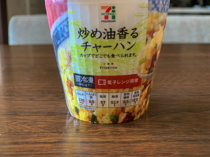 seven-eleven-fried-rice-cup-2.JPG