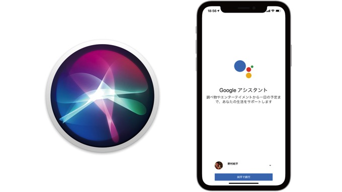 siri-shortcut-google-assistant