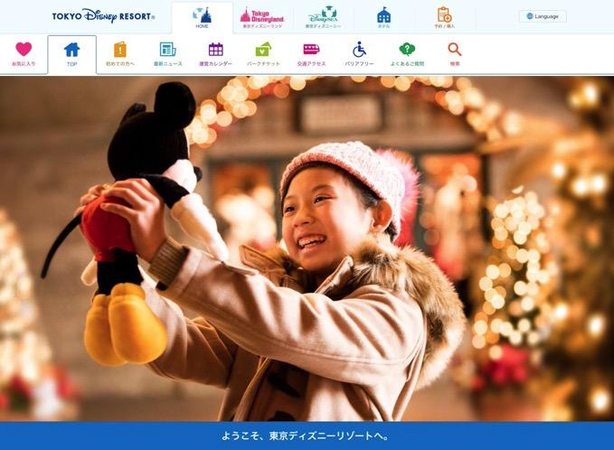 大歓喜!東京ディズニーリゾート、電子マネーでの決済を開始 交通系ICカード・QUICPay・iDに対応