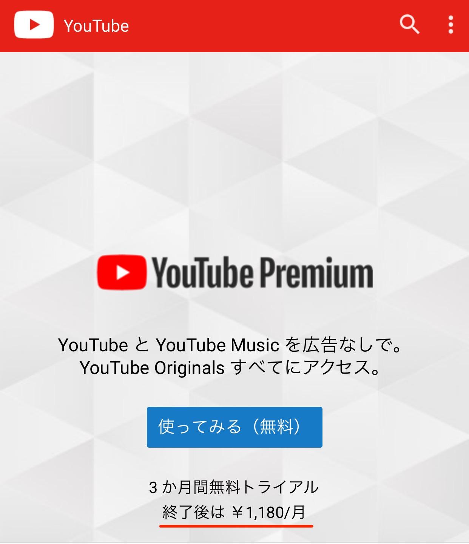 youtube-Premium-1