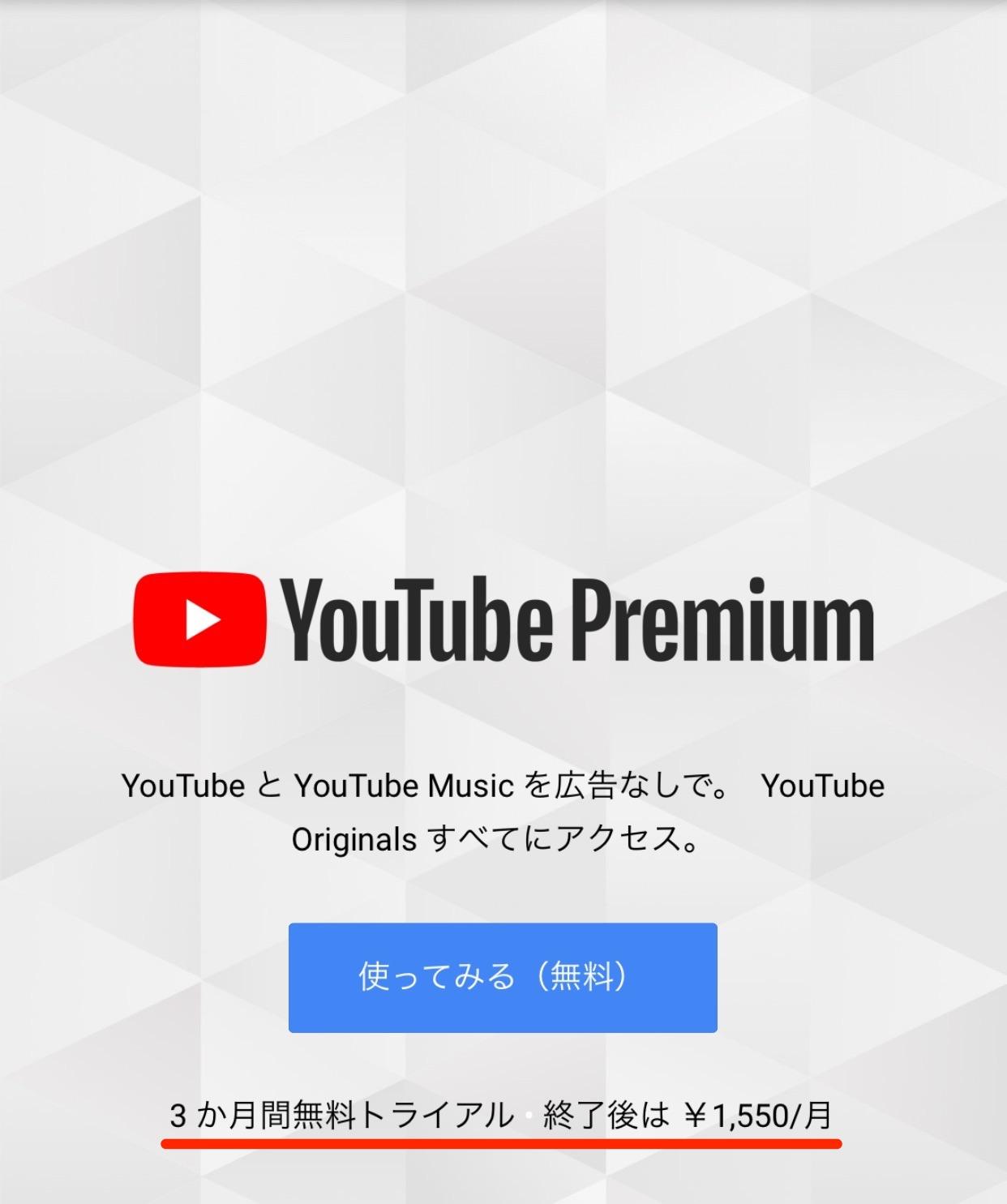 youtube-Premium-2