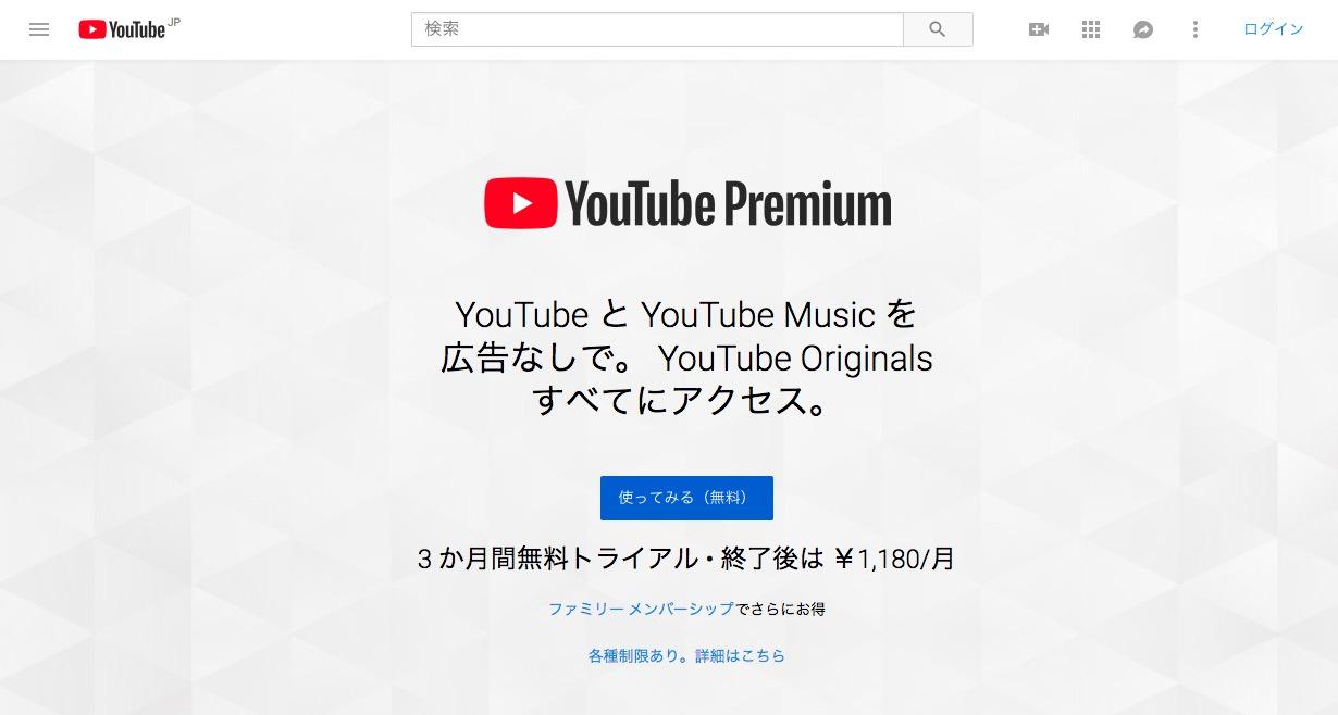 広告なし「YouTube Premium」開始、オフライン再生やバックグラウンド再生に対応