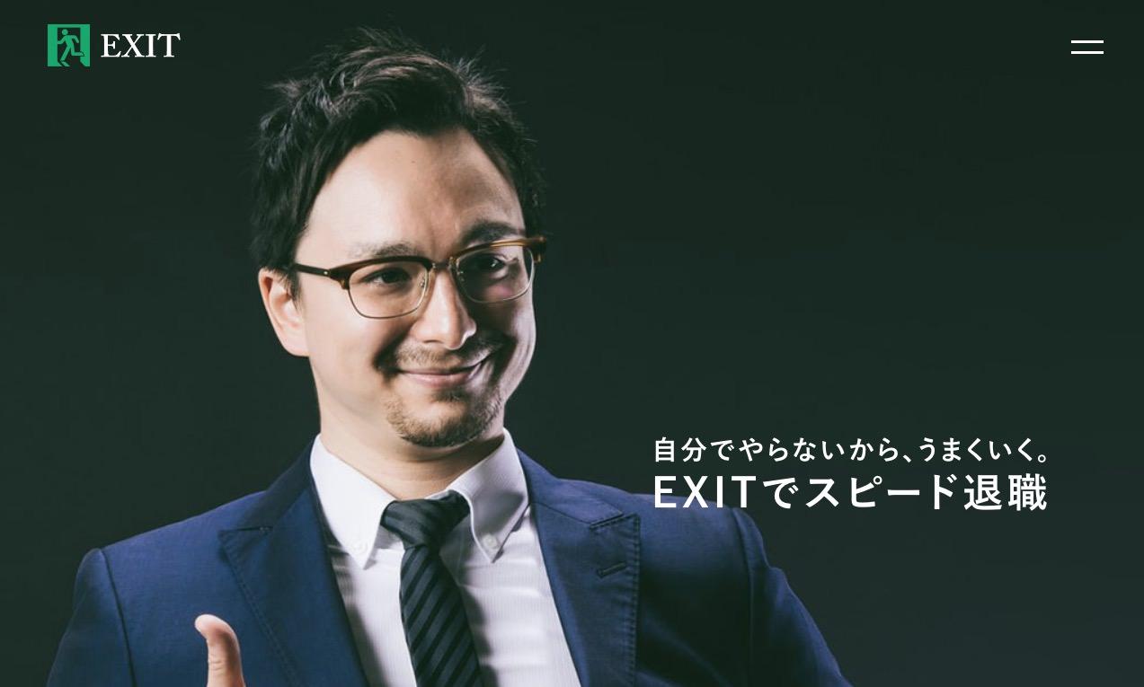 43-exit