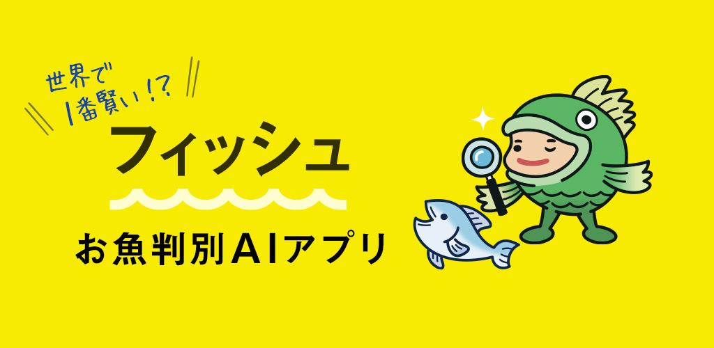 44-Fish