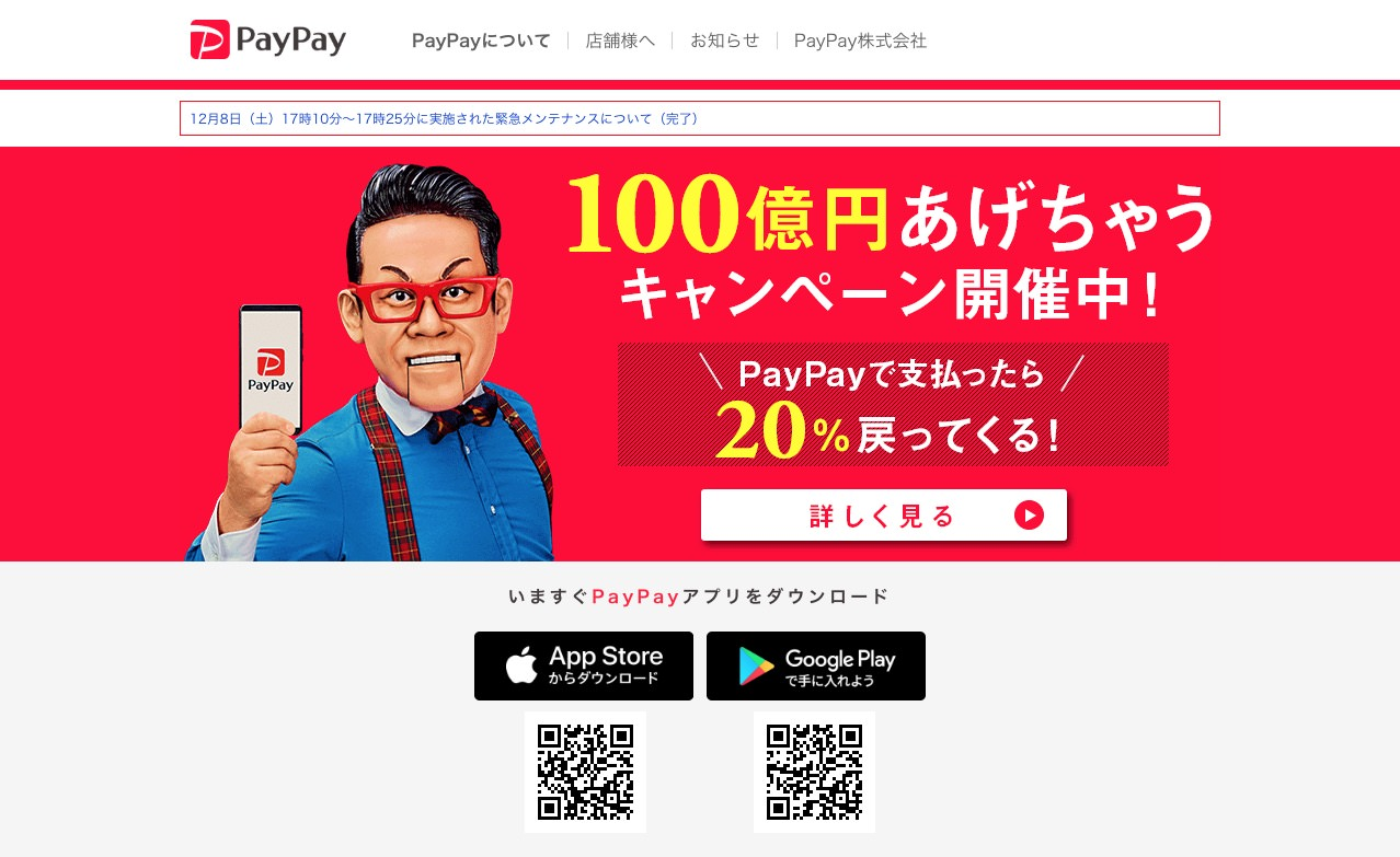 50-paypay