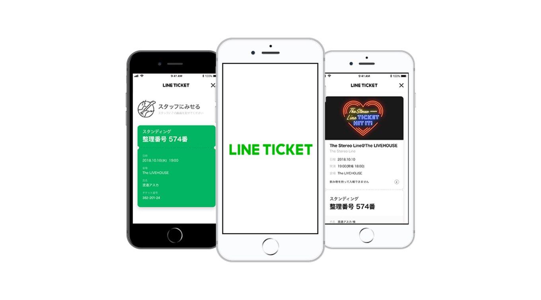 51-LINEチケット