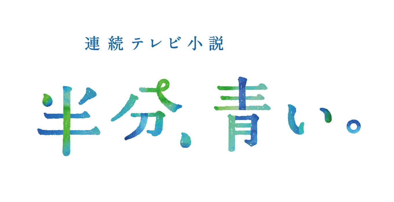 【ドラマ部門賞】半分、青い。