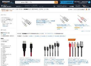 Amazonの商品一覧から、怪しい業者の出品を取り除く方法