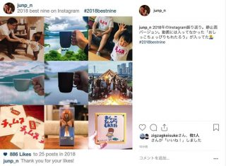 インスタ「ベストナイン2018」の作り方、ベストナイン動画版の作り方 #2018bestnine