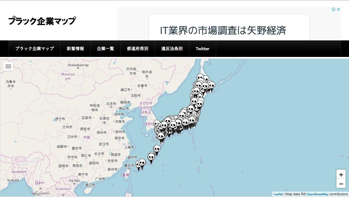 日本ブラック列島……!?「ブラック企業マップ」が話題になるも、「ホワイト企業マップ」を求める声が殺到