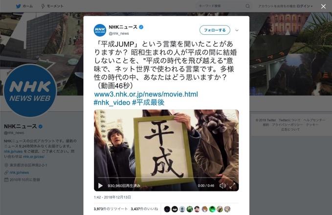 """NHK「""""平成JUMP""""は昭和生まれの人が結婚しないで平成を飛び越える意味」は本当?、元ネタは元旦にバズったツイート"""
