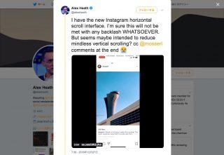 Instagram、横スクロールテストを想定以上に展開し謝罪 「見にくい」「改悪」と批判殺到