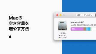 Apple直伝「Macの空き容量を増やす方法」最新版を紹介