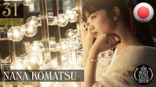 【画像】「世界で最も美しい顔100人」発表 小松菜奈が31位で日本人最高、石原さとみは43位