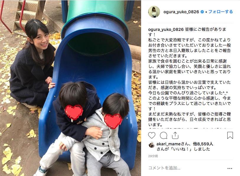 「家族で食卓を囲むことが出来る日常に感謝」小倉優子、再婚を報告 ファンから祝福殺到