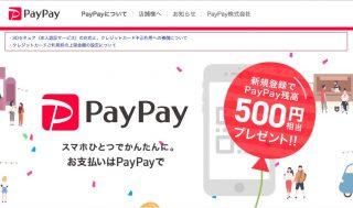 PayPay経由のクレカ不正利用問題、被害金額はPayPayが全額補償 3Dセキュアも導入へ