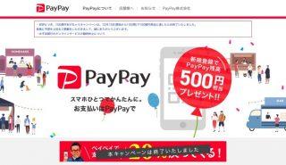 PayPay経由でクレジットカードの不正利用が多数報告される、PayPayユーザー以外からも被害報告