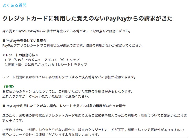 paypay-credit-card-2