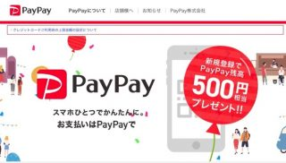 PayPay、クレカ不正利用対策「クレカでの決済上限は月5万円」 個人間送金機能への指摘も検証結果を報告